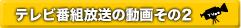 テレビ番組放送の動画その2
