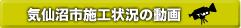 気仙沼市施工状況の動画